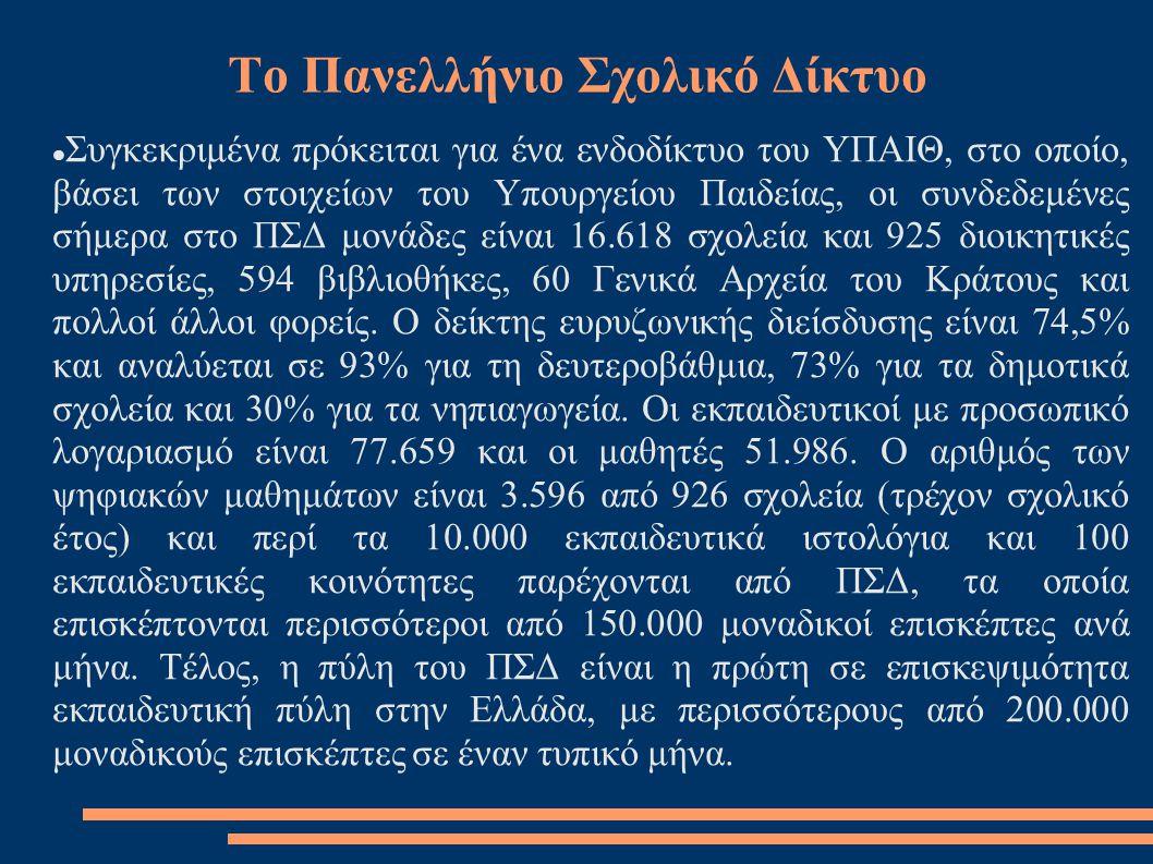 Το Πανελλήνιο Σχολικό Δίκτυο  Συγκεκριμένα πρόκειται για ένα ενδοδίκτυο του ΥΠΑΙΘ, στο οποίο, βάσει των στοιχείων του Υπουργείου Παιδείας, οι συνδεδεμένες σήμερα στο ΠΣΔ μονάδες είναι 16.618 σχολεία και 925 διοικητικές υπηρεσίες, 594 βιβλιοθήκες, 60 Γενικά Αρχεία του Κράτους και πολλοί άλλοι φορείς.