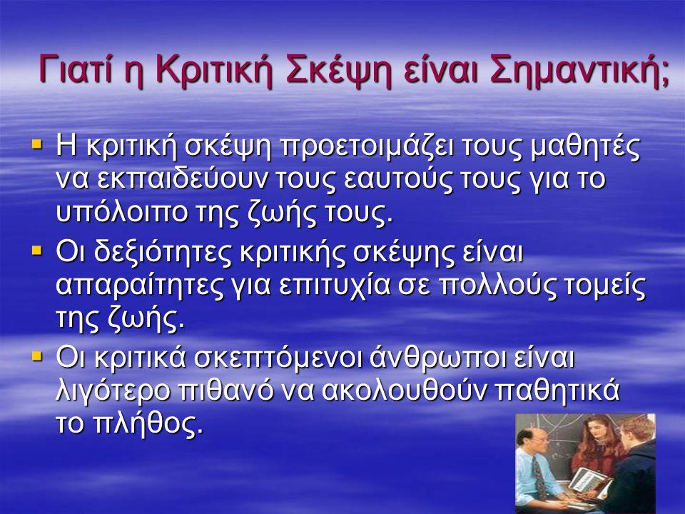 Αναγκαία για τον Ευρωπαίο Πολίτη και το Ευρωπαϊκό Σχολείο   H ανάγκη για ενίσχυση της κριτικής σκέψης δικαιολογείται από το γεγονός ότι στις µέρες µ