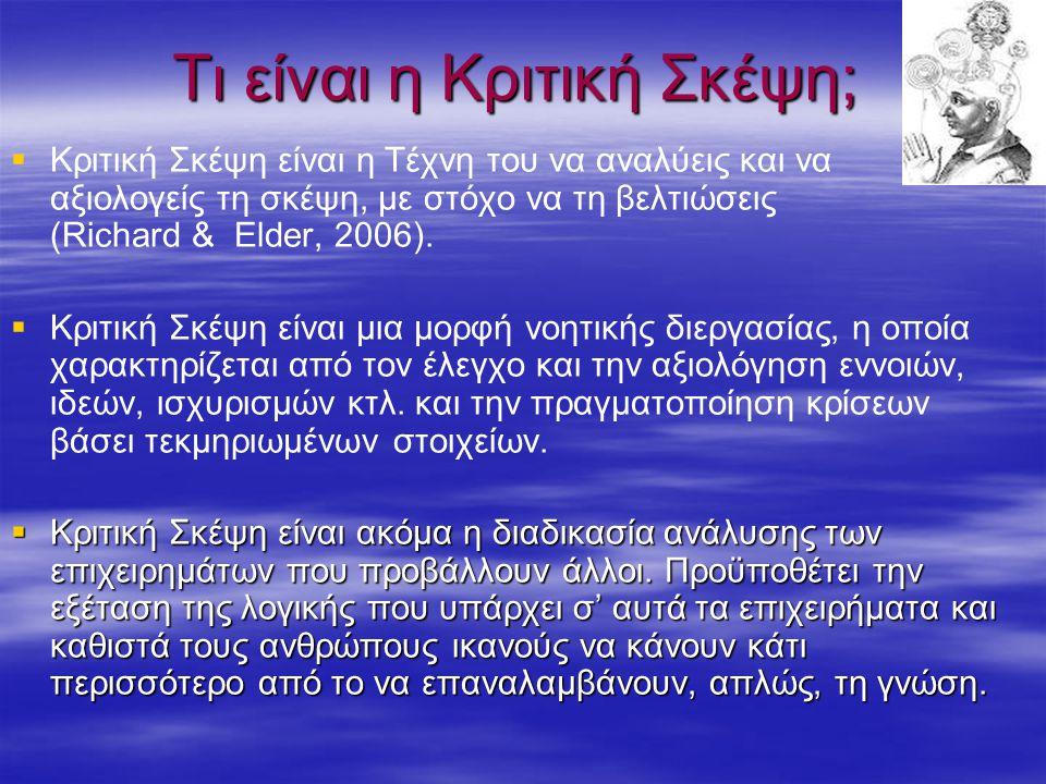 Ελληνική Βιβλιογραφία   Βρεττός Γ.-Καψάλης Αχ.(1999) Αναλυτικό πρόγραμμα.