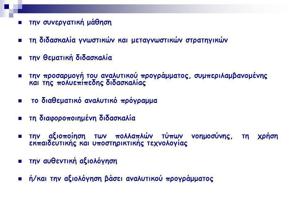  Χρήση θετικών ενισχυτών /εναλλακτικών τιμωριών  Εμπλοκή των συμμαθητών στη εξεύρεση λύσεων  Ομαδικές δραστηριότητες  Χρήση εναλλακτικών ψυχοπαιδαγωγικών μεθόδων  Αναγνώριση ευθύνης εκπαιδευτικού, αναγνώριση της εμπλοκής & του διαδραστικού χαρακτήρα κρίσεων  Αναγνώριση αρνητικών συναισθημάτων /συμπεριφορών