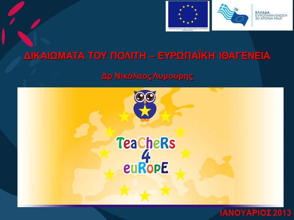 Ευρωπαϊκά Εκπαιδευτικά Προγράμματα Xplora Το Xplora, είναι η Ευρωπαϊκή πύλη για τη διδασκαλία των επιστημών.