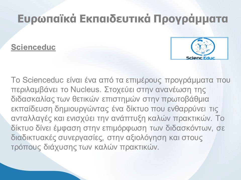 Ευρωπαϊκά Εκπαιδευτικά Προγράμματα Scienceduc Το Scienceduc είναι ένα από τα επιμέρους προγράμματα που περιλαμβάνει το Nucleus.