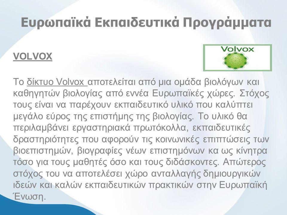 Ευρωπαϊκά Εκπαιδευτικά Προγράμματα VOLVOX Το δίκτυο Volvox αποτελείται από μια ομάδα βιολόγων και καθηγητών βιολογίας από εννέα Ευρωπαϊκές χώρες.