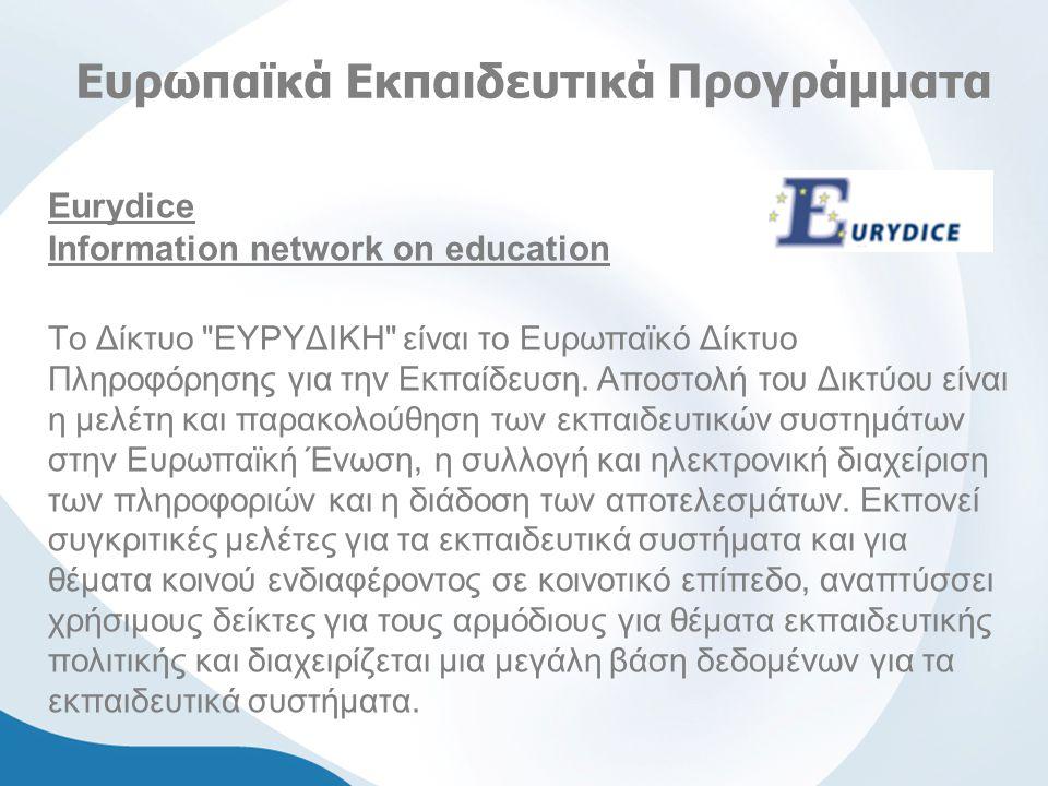 Ευρωπαϊκά Εκπαιδευτικά Προγράμματα Eurydice Information network on education Tο Δίκτυο ΕΥΡΥΔΙΚΗ είναι το Ευρωπαϊκό Δίκτυο Πληροφόρησης για την Eκπαίδευση.