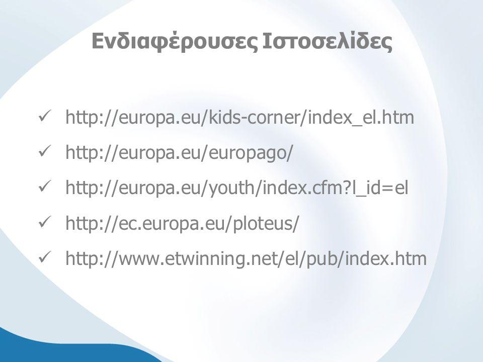 Ενδιαφέρουσες Ιστοσελίδες  http://europa.eu/kids-corner/index_el.htm  http://europa.eu/europago/  http://europa.eu/youth/index.cfm l_id=el  http://ec.europa.eu/ploteus/  http://www.etwinning.net/el/pub/index.htm