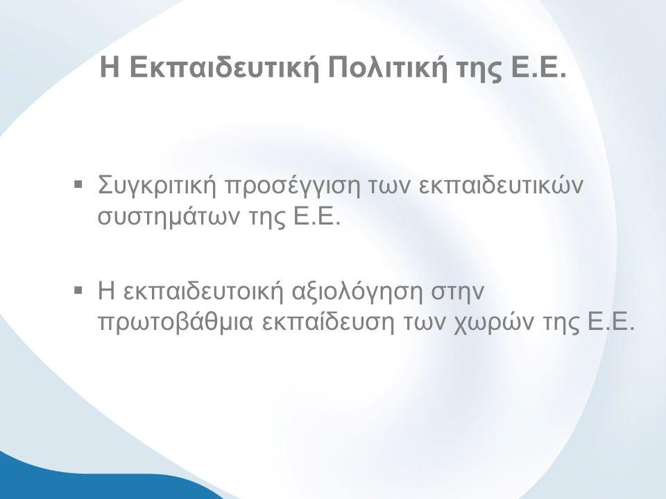  Συγκριτική προσέγγιση των εκπαιδευτικών συστημάτων της Ε.Ε.