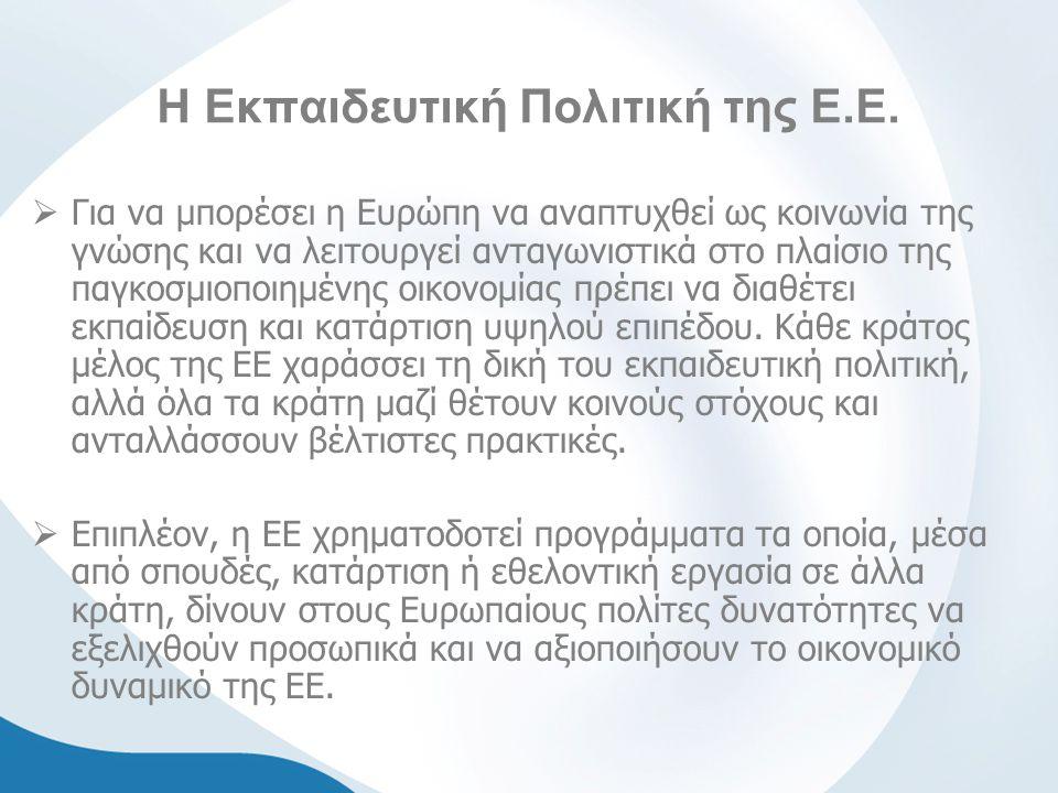 Η Εκπαιδευτική Πολιτική της Ε.Ε.
