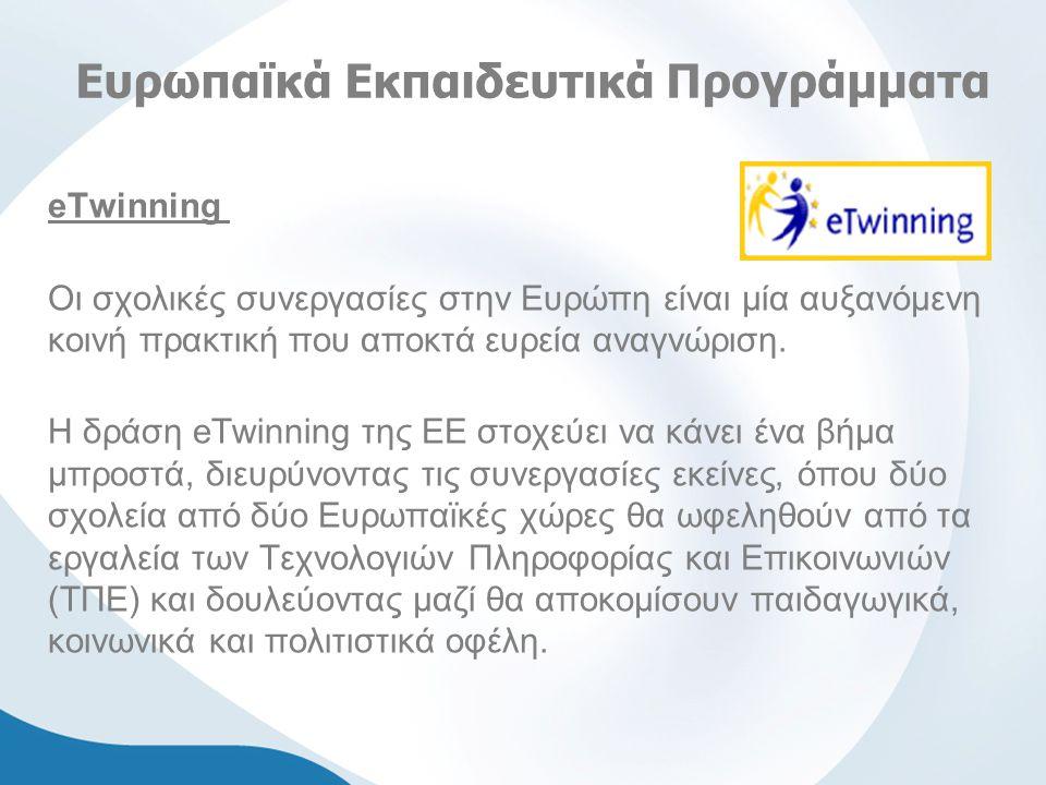 eTwinning Οι σχολικές συνεργασίες στην Ευρώπη είναι μία αυξανόμενη κοινή πρακτική που αποκτά ευρεία αναγνώριση.