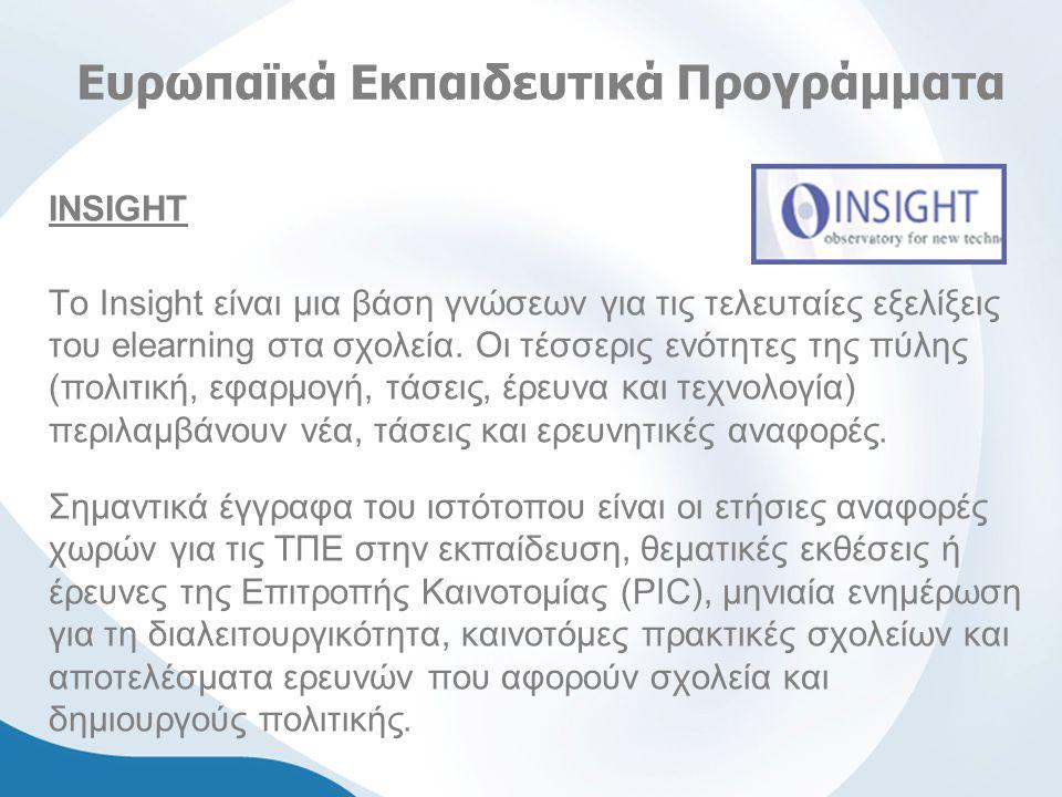 Ευρωπαϊκά Εκπαιδευτικά Προγράμματα INSIGHT Το Insight είναι μια βάση γνώσεων για τις τελευταίες εξελίξεις του elearning στα σχολεία.