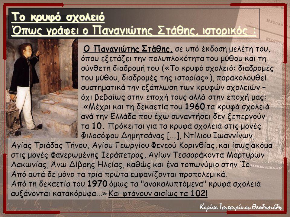 Κορίνα Τσιτσιρίκου Θεοδοσιάδη Ο Παναγιώτης Στάθης, σε υπό έκδοση μελέτη του, όπου εξετάζει την πολυπλοκότητα του μύθου και τη σύνθετη διαδρομή του («Τ