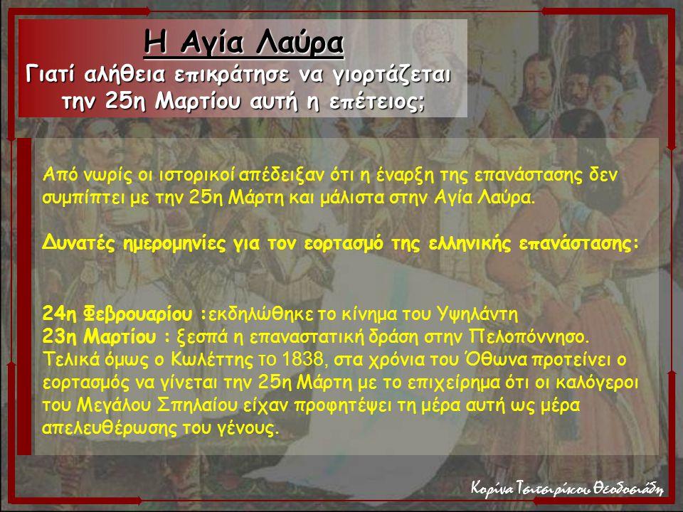 Κορίνα Τσιτσιρίκου Θεοδοσιάδη 24η Φεβρουαρίου :εκδηλώθηκε το κίνημα του Υψηλάντη 23η Μαρτίου : ξεσπά η επαναστατική δράση στην Πελοπόννησο. Τελικά όμω