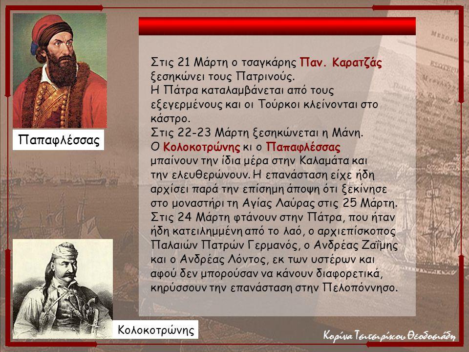 Κορίνα Τσιτσιρίκου Θεοδοσιάδη Στις 21 Μάρτη ο τσαγκάρης Παν. Καρατζάς ξεσηκώνει τους Πατρινούς. Η Πάτρα καταλαμβάνεται από τους εξεγερμένους και οι Το