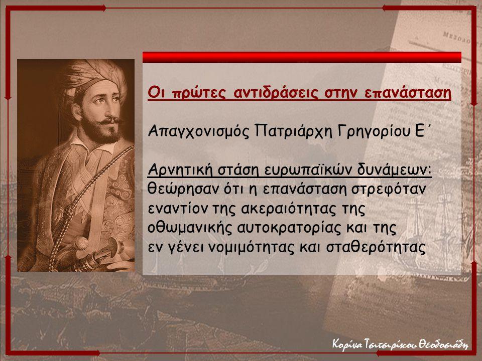 Κορίνα Τσιτσιρίκου Θεοδοσιάδη Οι πρώτες αντιδράσεις στην επανάσταση Απαγχονισμός Πατριάρχη Γρηγορίου Ε΄ Αρνητική στάση ευρωπαϊκών δυνάμεων: θεώρησαν ό