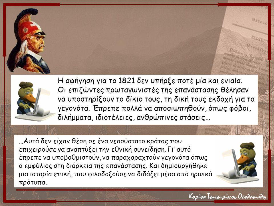 Κορίνα Τσιτσιρίκου Θεοδοσιάδη …Αυτά δεν είχαν θέση σε ένα νεοσύστατο κράτος που επιχειρούσε να αναπτύξει την εθνική συνείδηση. Γι' αυτό έπρεπε να υποβ
