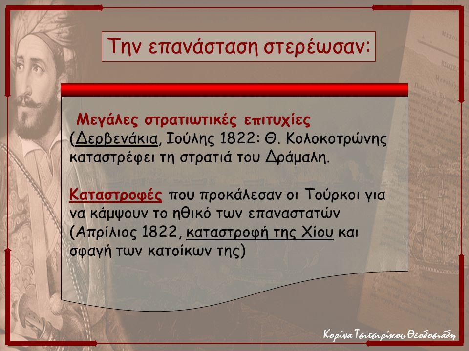 Κορίνα Τσιτσιρίκου Θεοδοσιάδη Μεγάλες στρατιωτικές επιτυχίες (Δερβενάκια, Ιούλης 1822: Θ. Κολοκοτρώνης καταστρέφει τη στρατιά του Δράμαλη. Καταστροφές