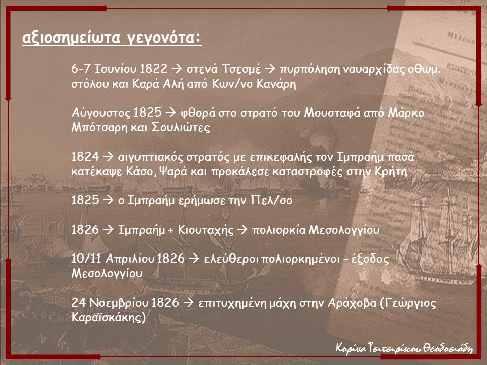 Κορίνα Τσιτσιρίκου Θεοδοσιάδη αξιοσημείωτα γεγονότα: 6-7 Ιουνίου 1822  στενά Τσεσμέ  πυρπόληση ναυαρχίδας οθωμ. στόλου και Καρά Αλή από Κων/νο Κανάρ