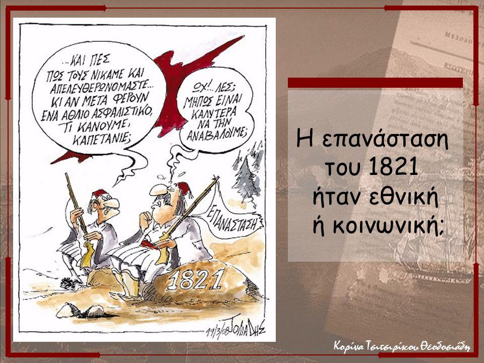 Κορίνα Τσιτσιρίκου Θεοδοσιάδη Η επανάσταση του 1821 ήταν εθνική ή κοινωνική;