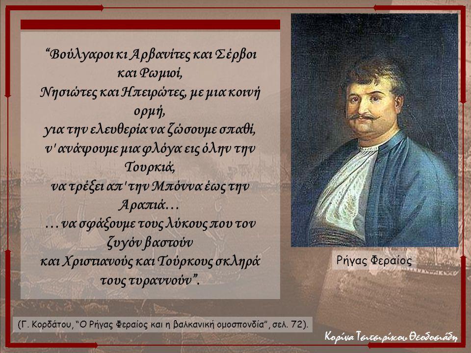 """Κορίνα Τσιτσιρίκου Θεοδοσιάδη """"Βούλγαροι κι Αρβανίτες και Σέρβοι και Ρωμιοί, Νησιώτες και Ηπειρώτες, με μια κοινή ορμή, για την ελευθερία να ζώσουμε σ"""