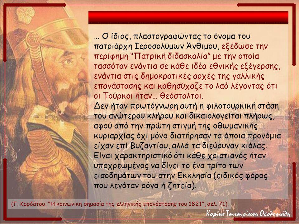 """Κορίνα Τσιτσιρίκου Θεοδοσιάδη (Γ. Κορδάτου, """"Η κοινωνική σημασία της ελληνικής επανάστασης του 1821"""", σελ. 71). … Ο ίδιος, πλαστογραφώντας το όνομα το"""