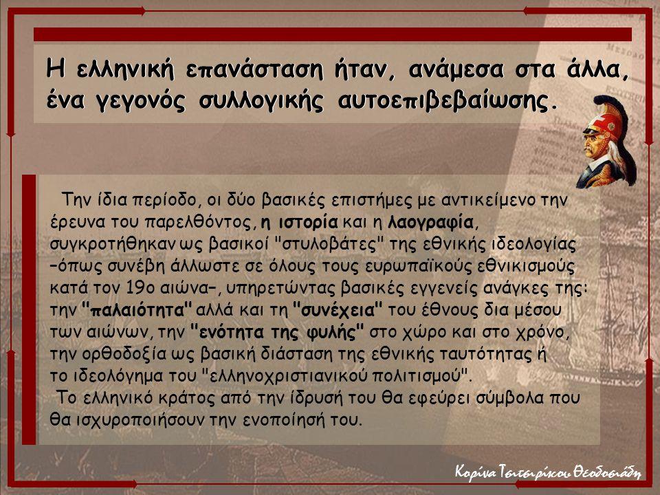Κορίνα Τσιτσιρίκου Θεοδοσιάδη Την ίδια περίοδο, οι δύο βασικές επιστήμες με αντικείμενο την έρευνα του παρελθόντος, η ιστορία και η λαογραφία, συγκροτ