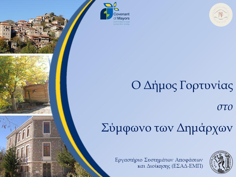1 Ο Δήμος Γορτυνίας στο Σύμφωνο των Δημάρχων Εργαστήριο Συστημάτων Αποφάσεων και Διοίκησης (ΕΣΑΔ-ΕΜΠ)