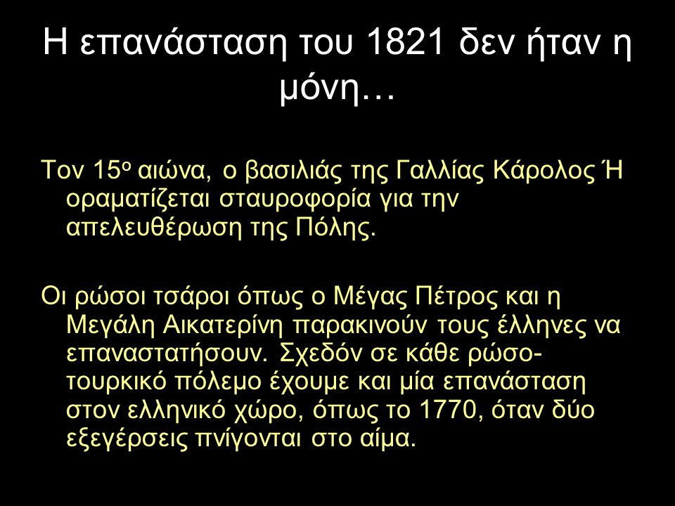 Η επανάσταση του 1821 δεν ήταν η μόνη… Τον 15 ο αιώνα, ο βασιλιάς της Γαλλίας Κάρολος Ή οραματίζεται σταυροφορία για την απελευθέρωση της Πόλης. Οι ρώ