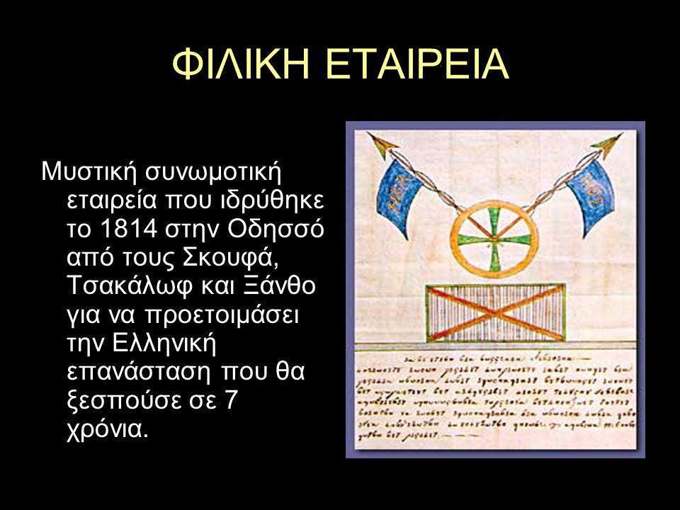ΦΙΛΙΚΗ ΕΤΑΙΡΕΙΑ Μυστική συνωμοτική εταιρεία που ιδρύθηκε το 1814 στην Οδησσό από τους Σκουφά, Τσακάλωφ και Ξάνθο για να προετοιμάσει την Ελληνική επαν