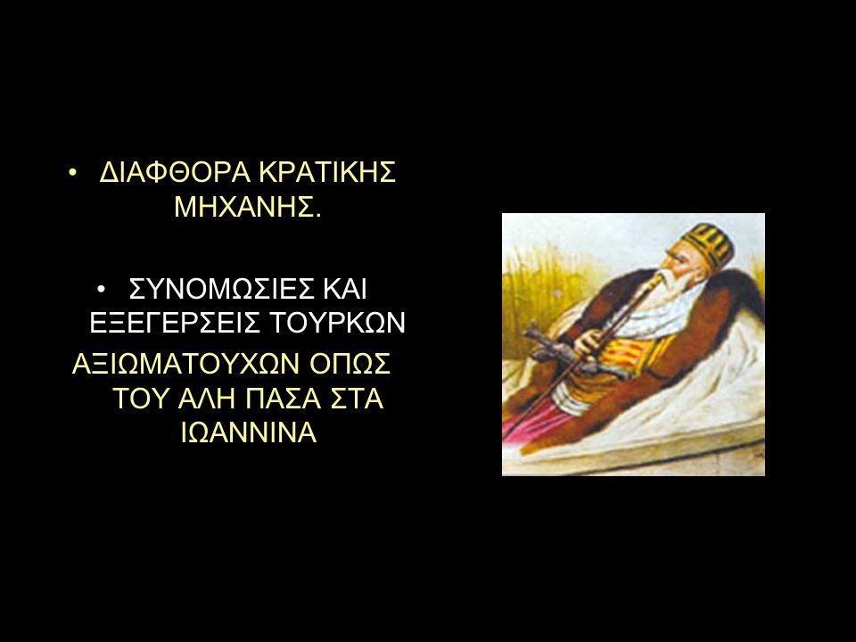 ΦΙΛΙΚΗ ΕΤΑΙΡΕΙΑ Μυστική συνωμοτική εταιρεία που ιδρύθηκε το 1814 στην Οδησσό από τους Σκουφά, Τσακάλωφ και Ξάνθο για να προετοιμάσει την Ελληνική επανάσταση που θα ξεσπούσε σε 7 χρόνια.