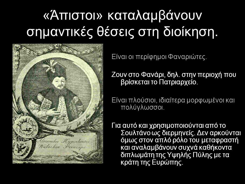 Ο Σουλτάνος τους εμπιστεύεται ως ηγεμόνες της Μολδοβλαχίας.