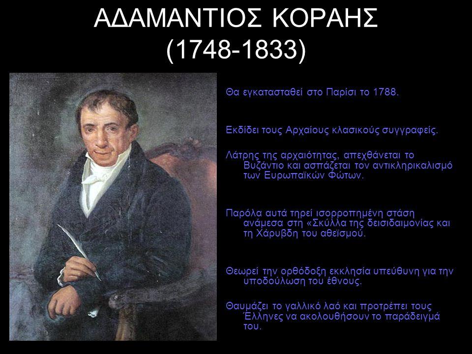 ΡΗΓΑΣ ΦΕΡΑΙΟΣ (ΒΕΛΕΣΤΙΝΛΗΣ) (1757-1798) Φιλόσοφος αλλά και εθνικός μάρτυρας, αφού βρήκε τραγικό θάνατο από τους Τούρκους.