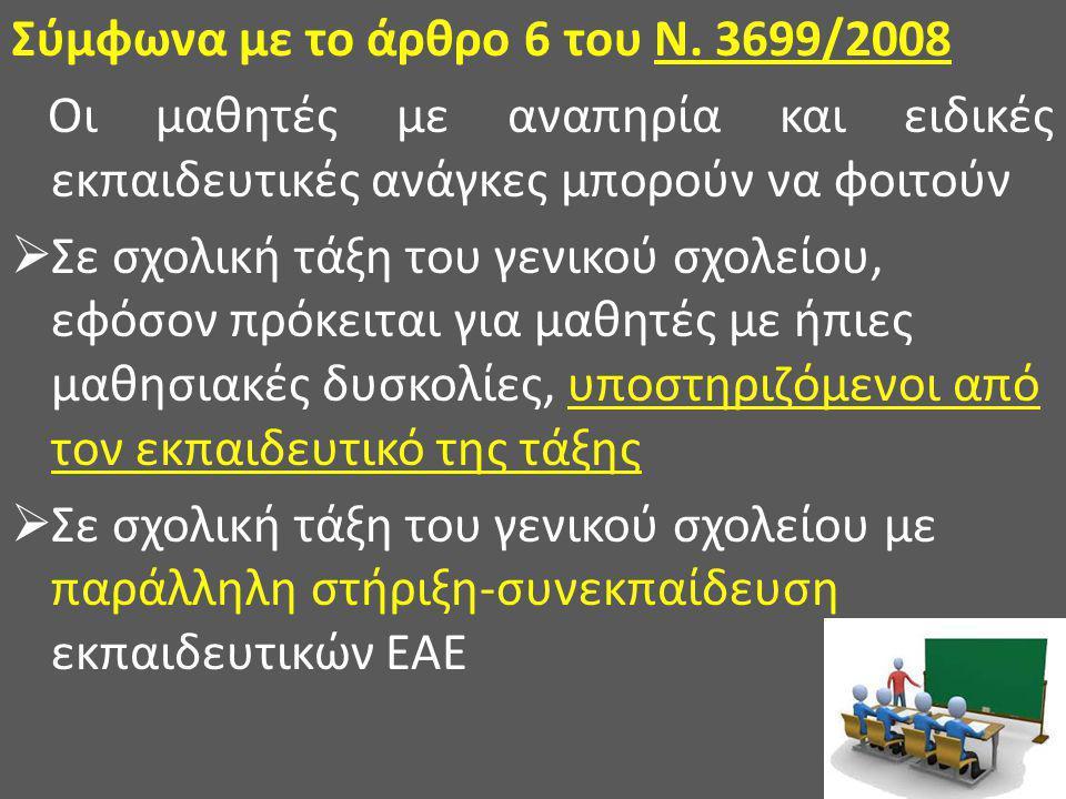 Σύμφωνα με το άρθρο 6 του Ν. 3699/2008 Οι μαθητές με αναπηρία και ειδικές εκπαιδευτικές ανάγκες μπορούν να φοιτούν  Σε σχολική τάξη του γενικού σχολε