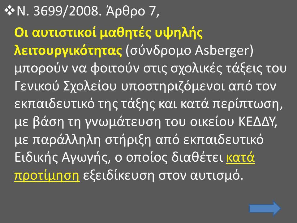  Ν. 3699/2008. Άρθρο 7, Οι αυτιστικοί μαθητές υψηλής λειτουργικότητας (σύνδρομο Asberger) μπορούν να φοιτούν στις σχολικές τάξεις του Γενικού Σχολείο