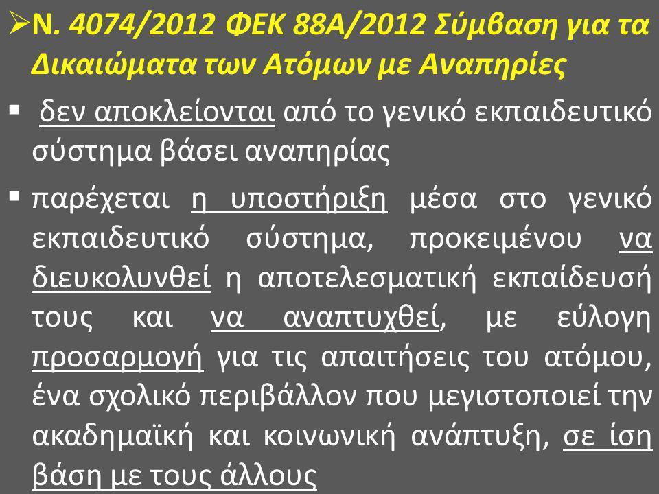  Ν. 4074/2012 ΦΕΚ 88Α/2012 Σύμβαση για τα Δικαιώματα των Ατόμων με Αναπηρίες  δεν αποκλείονται από το γενικό εκπαιδευτικό σύστημα βάσει αναπηρίας 