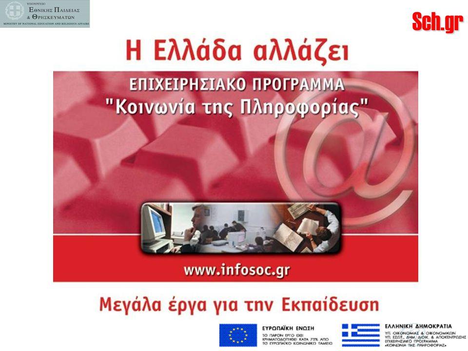 Sch.gr Δράσεις σε εξέλιξη •Δίκτυο Διανομής –Διαρκής αναβάθμιση με αναφορά το ΕΔΕΤ-2 •Δίκτυο Πρόσβασης –Σύνδεση με ADSL (Α' φάση:500 σχολεία) –Σύνδεση όλων των Δημοτικών Σχολείων και Νηπιαγωγείων •Δικτυακές Υπηρεσίες –Νέες τηλεματικές υπηρεσίες –Απομακρυσμένη διαχείριση σχολικών εργαστηρίων –Υπηρεσίες τηλεκπαίδευσης •Υποστήριξη (Help-Desk) –Αναβάθμιση συστήματος εξυπηρέτησης χρηστών