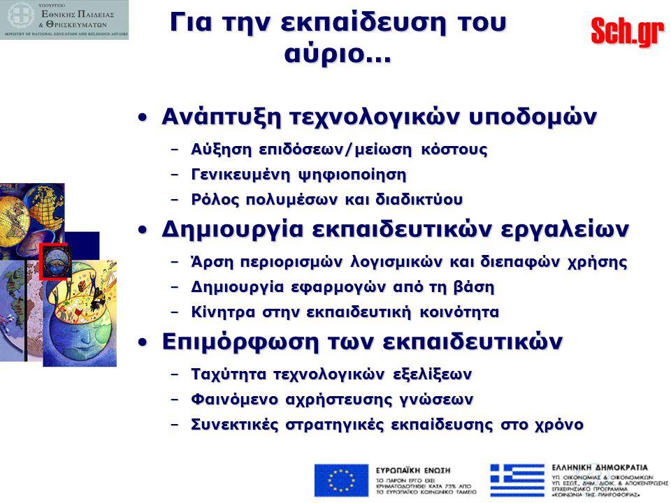 Sch.grΕισαγωγικά… •Κύριοι Στόχοι ΠΣΔ: –Δημιουργία δικτυακού κορμού –Διασύνδεση όλων των σχολείων στο εκπαιδευτικό δίκτυο –Ανάπτυξη, παροχή & υποστήριξη τηλεματικών υπηρεσιών –Υποστήριξη χρηστών •Υλοποιείται με τη συνεργασία: –Υπουργείου Εθνικής Παιδείας και Θρησκευμάτων –2 Ερευνητικών Κέντρων –8 Πανεπιστημίων –2 Τεχνολογικών Εκπαιδευτικών Ιδρυμάτων