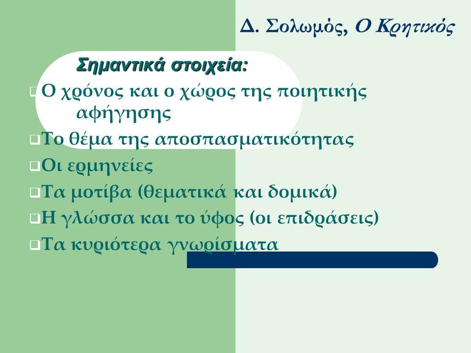 Δ. Σολωμός, Ο Κρητικός Σημαντικά στοιχεία: Σημαντικά στοιχεία:  Ο χρόνος και ο χώρος της ποιητικής αφήγησης  Το θέμα της αποσπασματικότητας  Οι ερμ