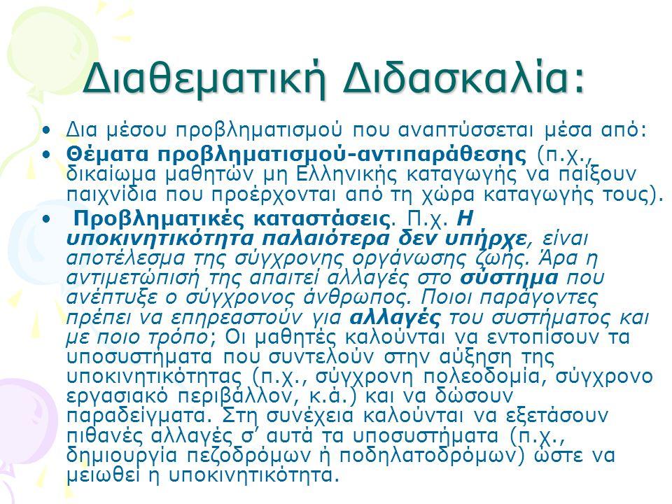 Διαθεματική Διδασκαλία: •Δια μέσου προβληματισμού που αναπτύσσεται μέσα από: •Θέματα προβληματισμού-αντιπαράθεσης (π.χ., δικαίωμα μαθητών μη Ελληνικής
