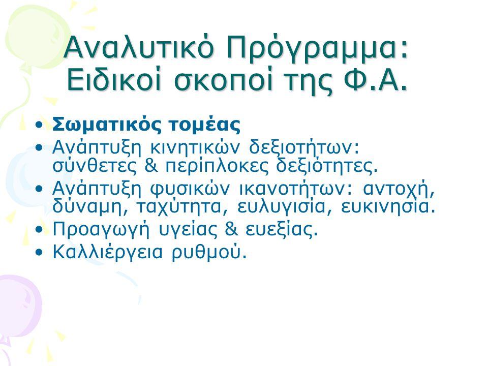 Αναλυτικό Πρόγραμμα: Ειδικοί σκοποί της Φ.Α. •Σωματικός τομέας •Ανάπτυξη κινητικών δεξιοτήτων: σύνθετες & περίπλοκες δεξιότητες. •Ανάπτυξη φυσικών ικα