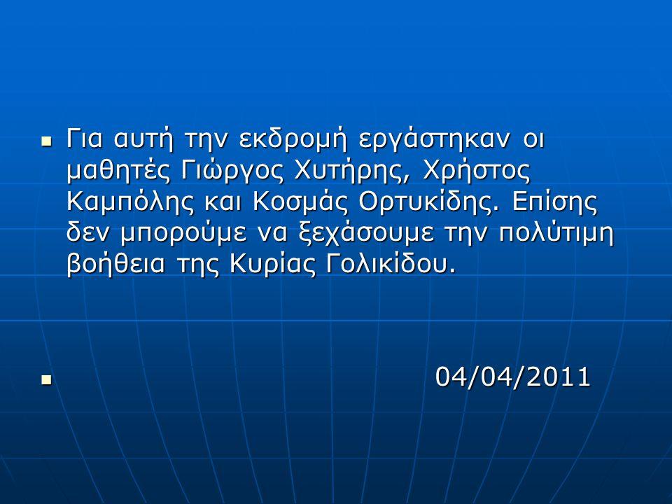  Για αυτή την εκδρομή εργάστηκαν οι μαθητές Γιώργος Χυτήρης, Χρήστος Καμπόλης και Κοσμάς Ορτυκίδης.