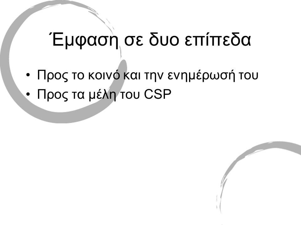 Έμφαση σε δυο επίπεδα •Προς το κοινό και την ενημέρωσή του •Προς τα μέλη του CSP