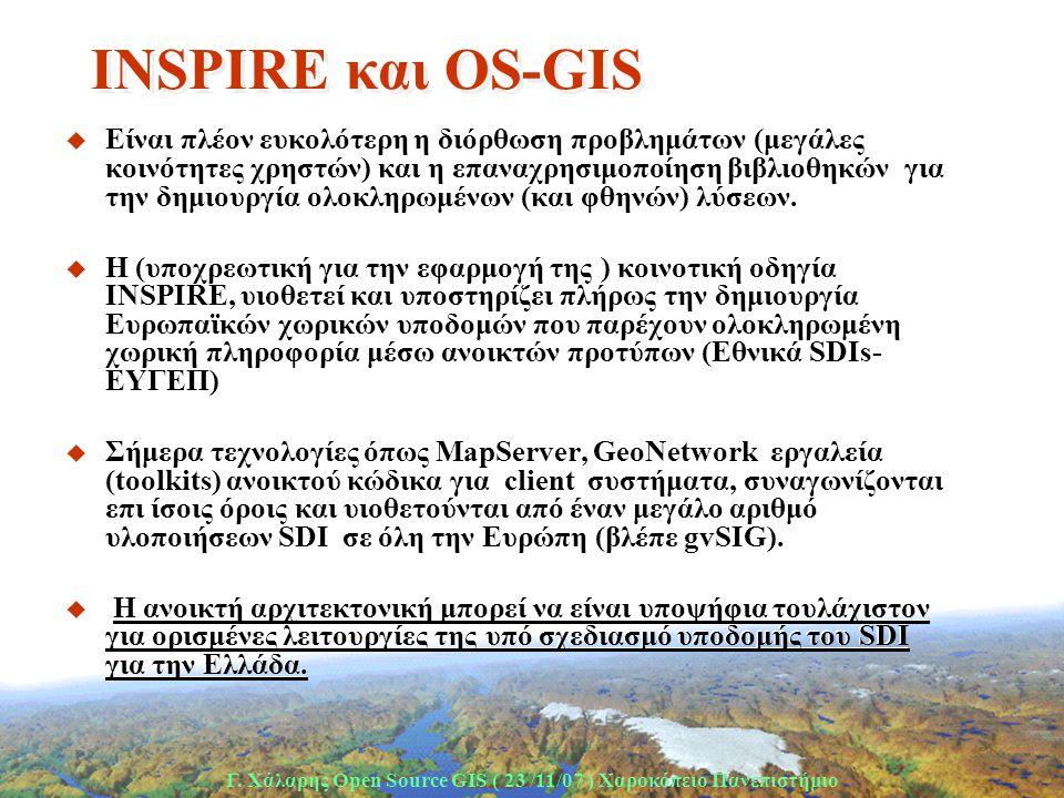 Γ. Χάλαρης Open Source GIS ( 23 /11/07 ) Xαροκόπειο Πανεπιστήμιο INSPIRE και OS-GIS u Είναι πλέον ευκολότερη η διόρθωση προβλημάτων (μεγάλες κοινότητε