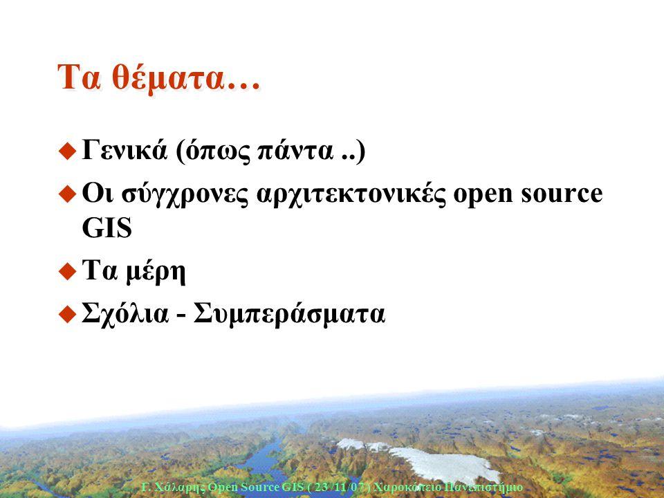 Γ.Χάλαρης Open Source GIS ( 23 /11/07 ) Xαροκόπειο Πανεπιστήμιο Λογισμικό Open Source….