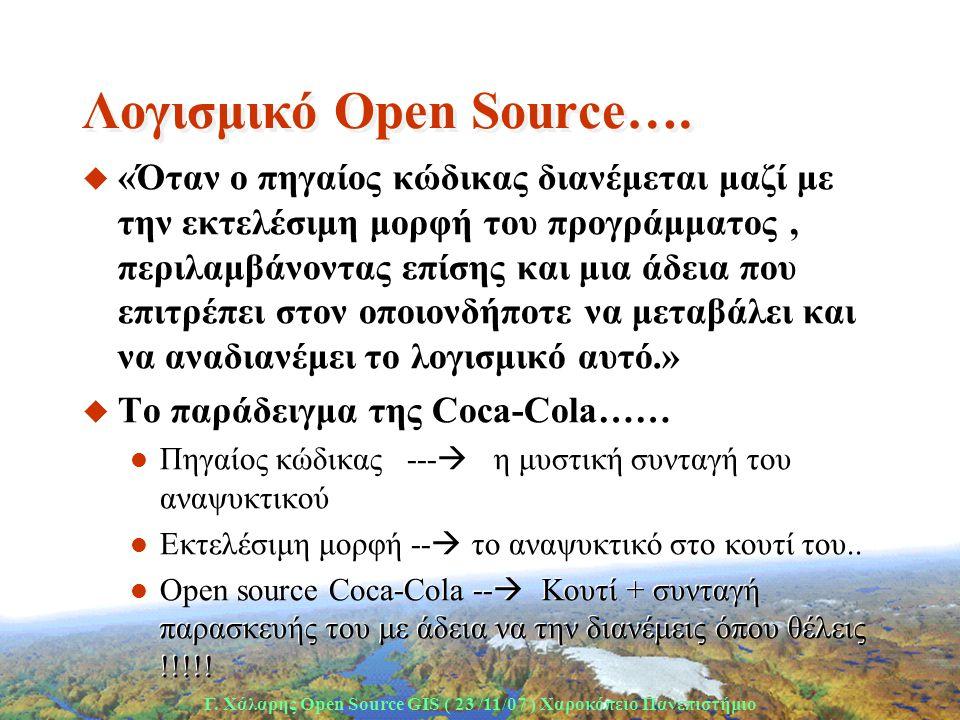 Γ. Χάλαρης Open Source GIS ( 23 /11/07 ) Xαροκόπειο Πανεπιστήμιο Λογισμικό Open Source…. u «Όταν ο πηγαίος κώδικας διανέμεται μαζί με την εκτελέσιμη μ