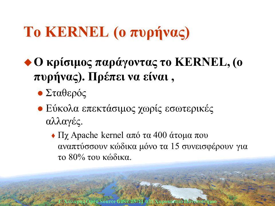 Γ. Χάλαρης Open Source GIS ( 23 /11/07 ) Xαροκόπειο Πανεπιστήμιο Το KERNEL (o πυρήνας) u Ο κρίσιμος παράγοντας το KERNEL, (ο πυρήνας). Πρέπει να είναι