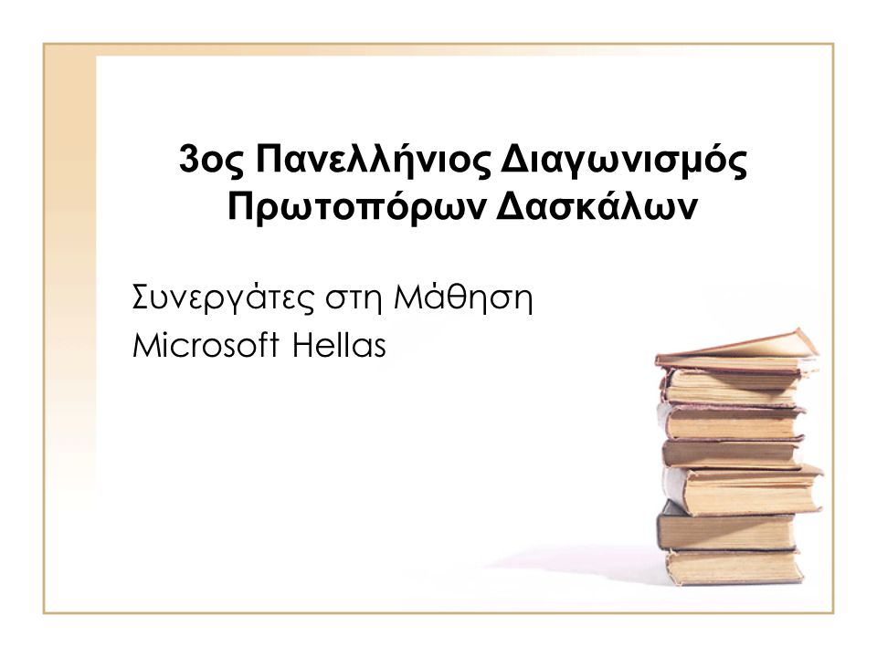 3ος Πανελλήνιος Διαγωνισμός Πρωτοπόρων Δασκάλων Συνεργάτες στη Μάθηση Microsoft Hellas