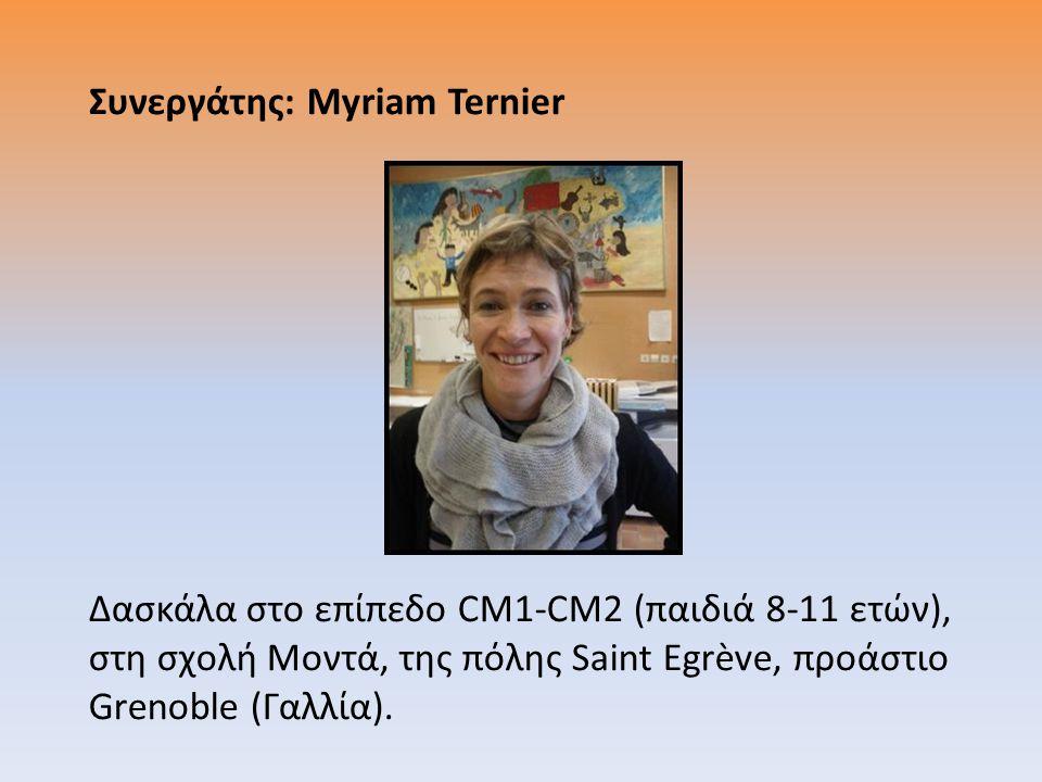 Δασκάλα στο επίπεδο CM1-CM2 (παιδιά 8-11 ετών), στη σχολή Μοντά, της πόλης Saint Egrève, προάστιο Grenoble (Γαλλία).