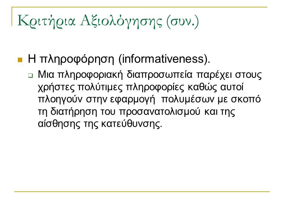 Κριτήρια Αξιολόγησης (συν.)  Η πληροφόρηση (informativeness).