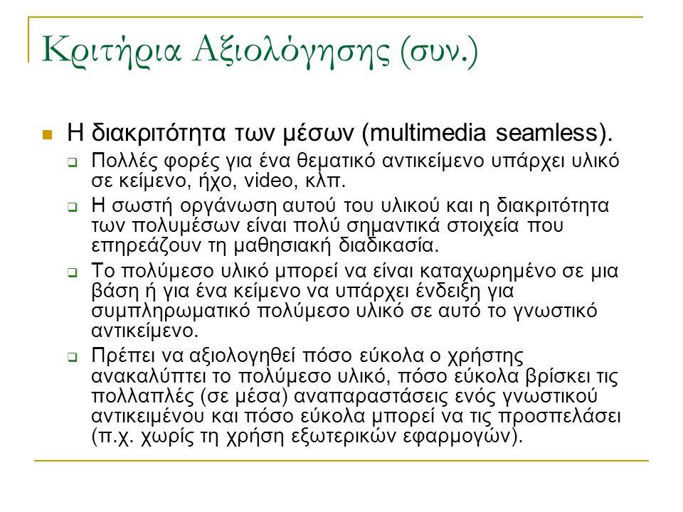 Κριτήρια Αξιολόγησης (συν.)  Η διακριτότητα των μέσων (multimedia seamless).