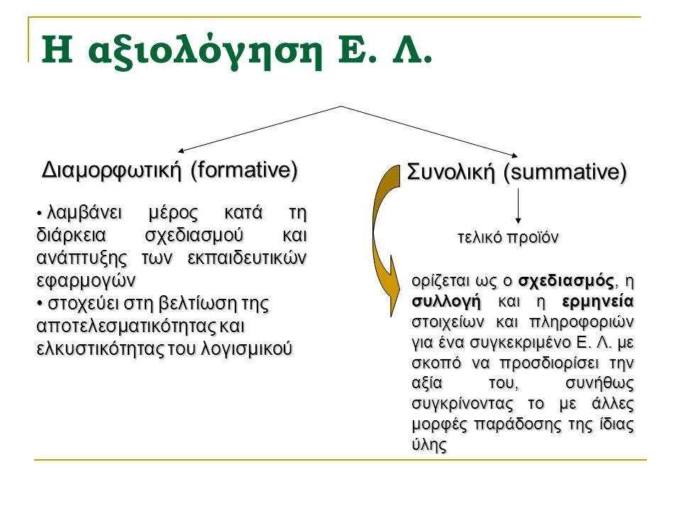 Η αξιολόγηση Ε. Λ.
