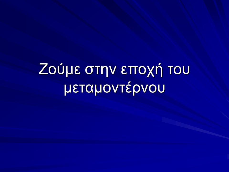 ΠΑΙΔΟΚΕΝΤΡΙΚΗ ΔΙΑΣΤΑΣΗ ΤΗΣ ΜΑΘΗΣΗΣ Κώστας Χρυσαφίδης Αν. Καθηγητής Πανεπιστημίου Αθηνών